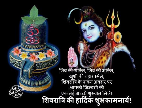 Shivratri Ki Hardik Shubh Kamnaye..!
