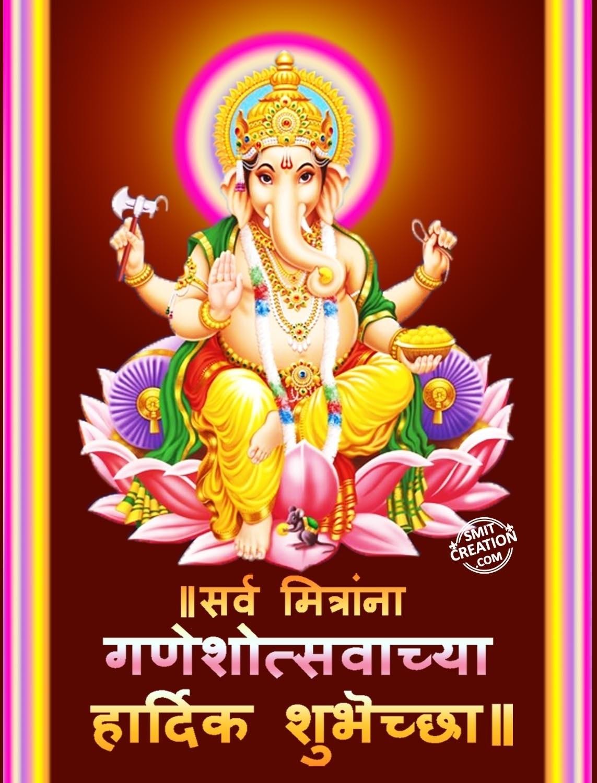 Ganesh Chaturthi Marathi Pictures and Graphics ... Vadhdivas Chya Hardik Shubhechha Hd