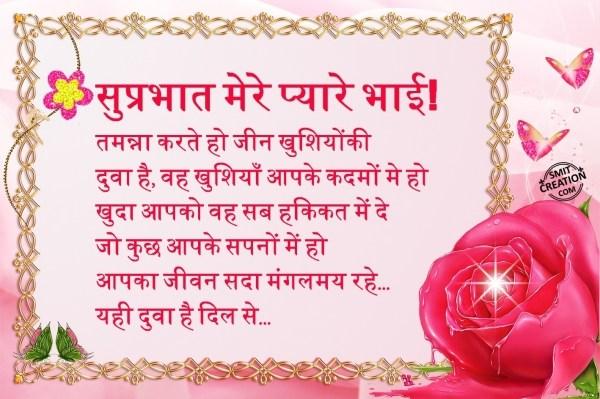 Suprabhat Mere Pyare Bhai !