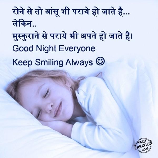 Good Night Everyone  Keep Smiling Always