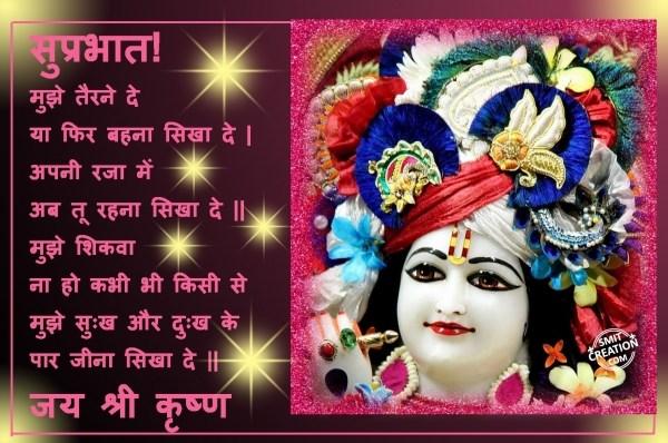 Krishna Shubh Prabhat