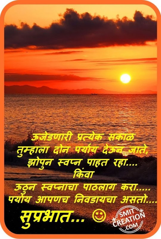 Shubh-Sakaal Marathi - Pictures and Graphics