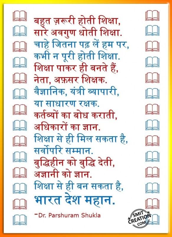 Hindi Poem On Literacy
