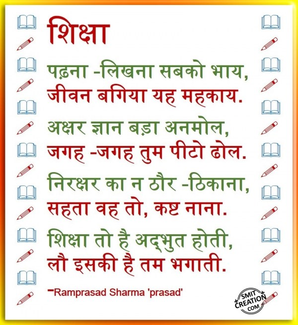 HINDI POEM ON LITERACY - SmitCreation.com