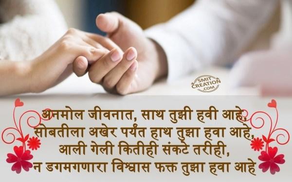 Anmol Jivanat, Sath Tuza Hava Aahe