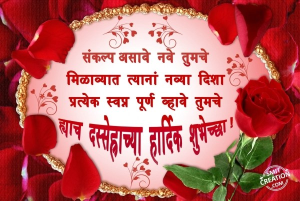 Dussehra Chya Hardik Shubhechchha