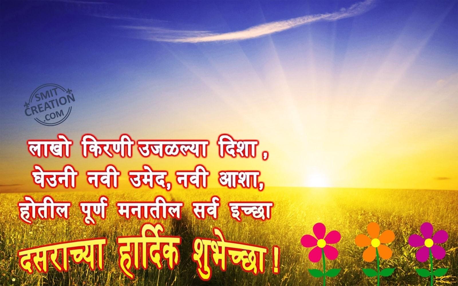Dasara Pictures and Graphics - SmitCreation.com Vadhdivas Chya Hardik Shubhechha
