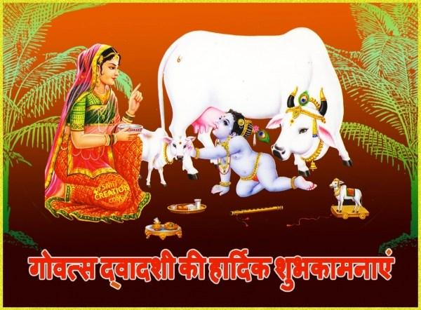 Govatsa Dwadashi Ki Shubhkamnaye