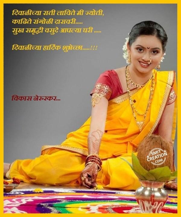 Diwali Chya Hardik Shubhechchha