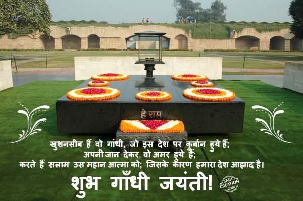 SHUBH GANDHI JAYANTI