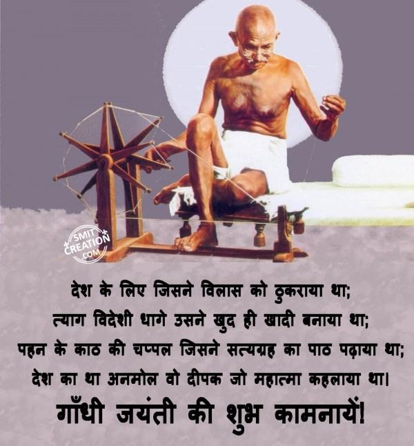 Gandhi Jayanti Ki Shubhkamnaye