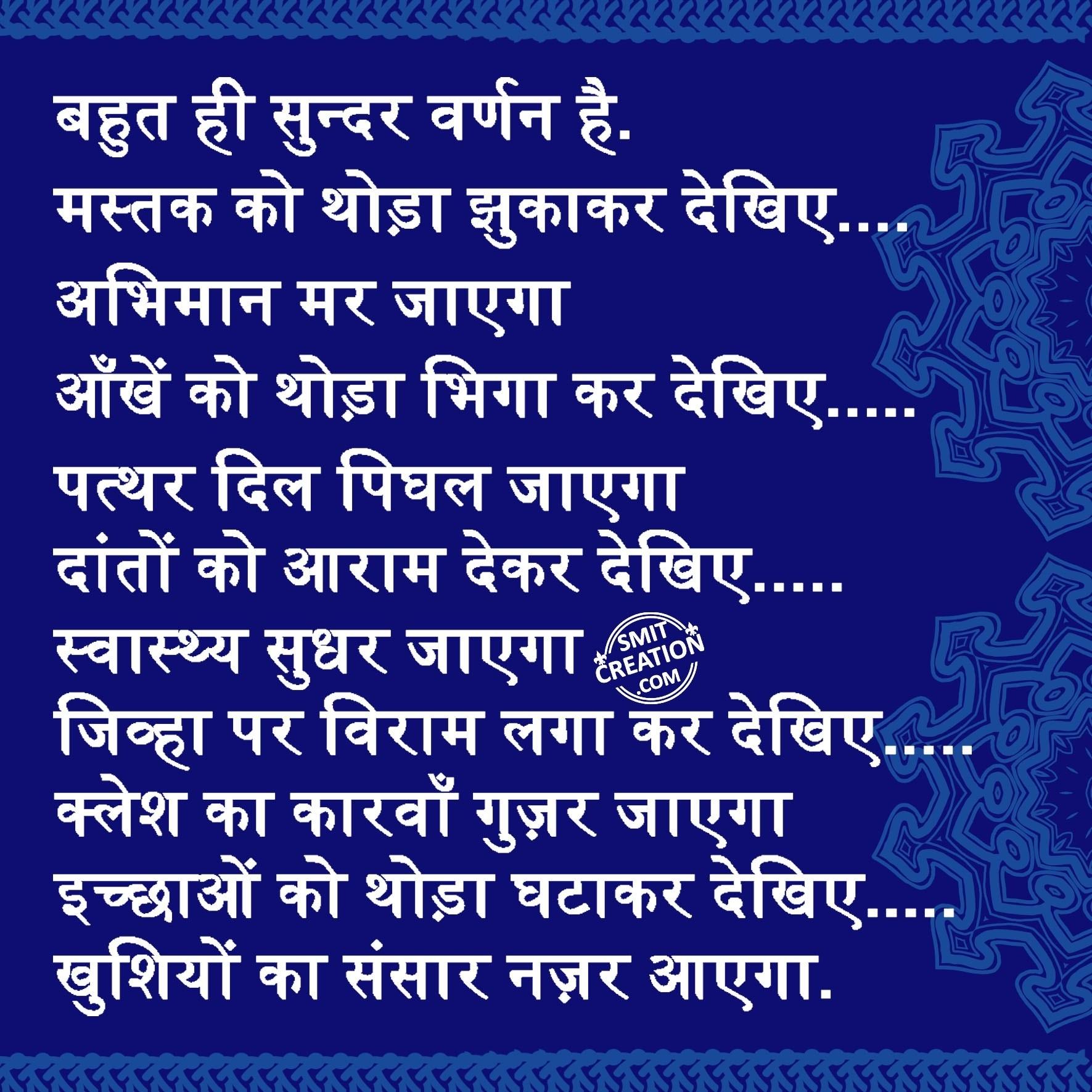 Quotes Of Love In Hindi: YEH KARKE DEKHIYE