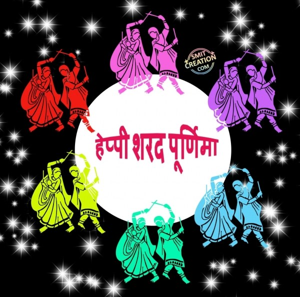 Happy Sharad Purnima
