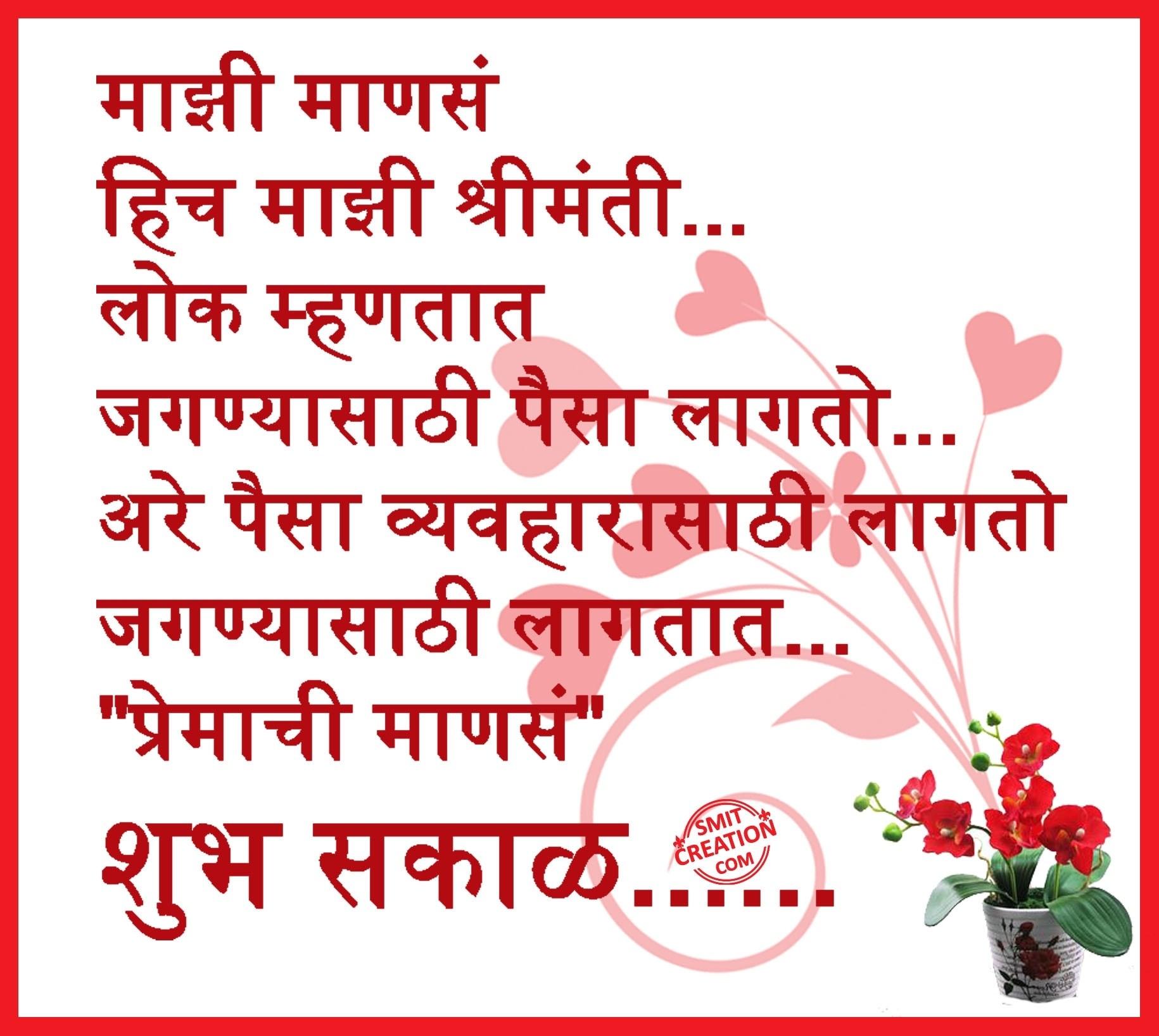 Good Morning Sunday Marathi Images : Search results for marathi good morning image calendar