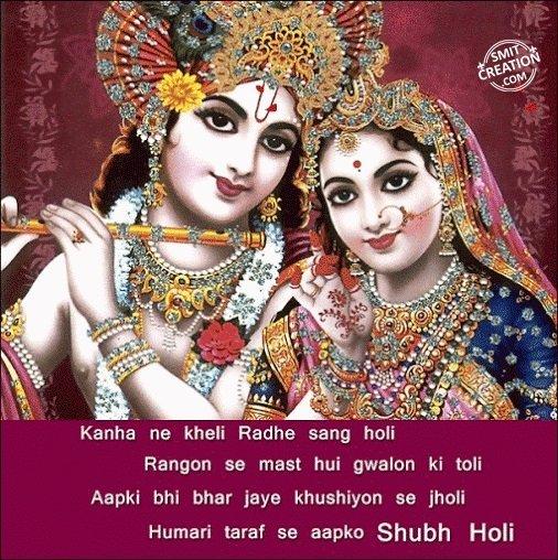 Kanha ne Kheli Radhe sang holi..