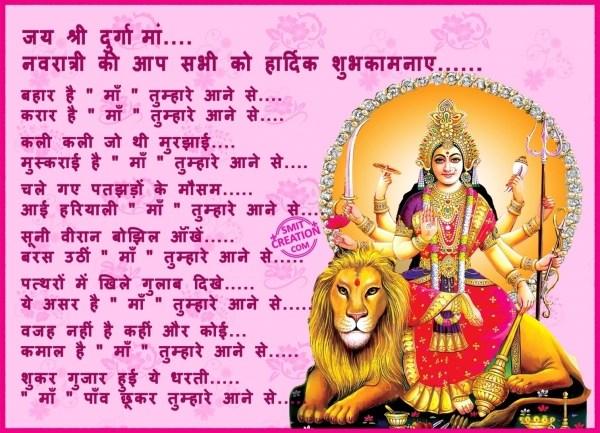 Navratri Ki Aap Sabhi Ko Hardik Shubhkamnaye
