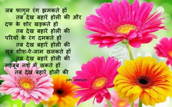 Dekh Bahare Holi Ki
