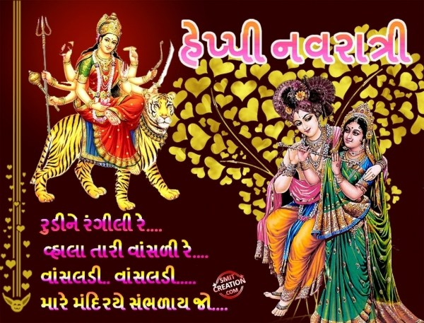 Happy Navratri Garba Lyrics