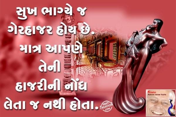 SUKH BHAGYEJ GERHAJAR HOY CHHE.......
