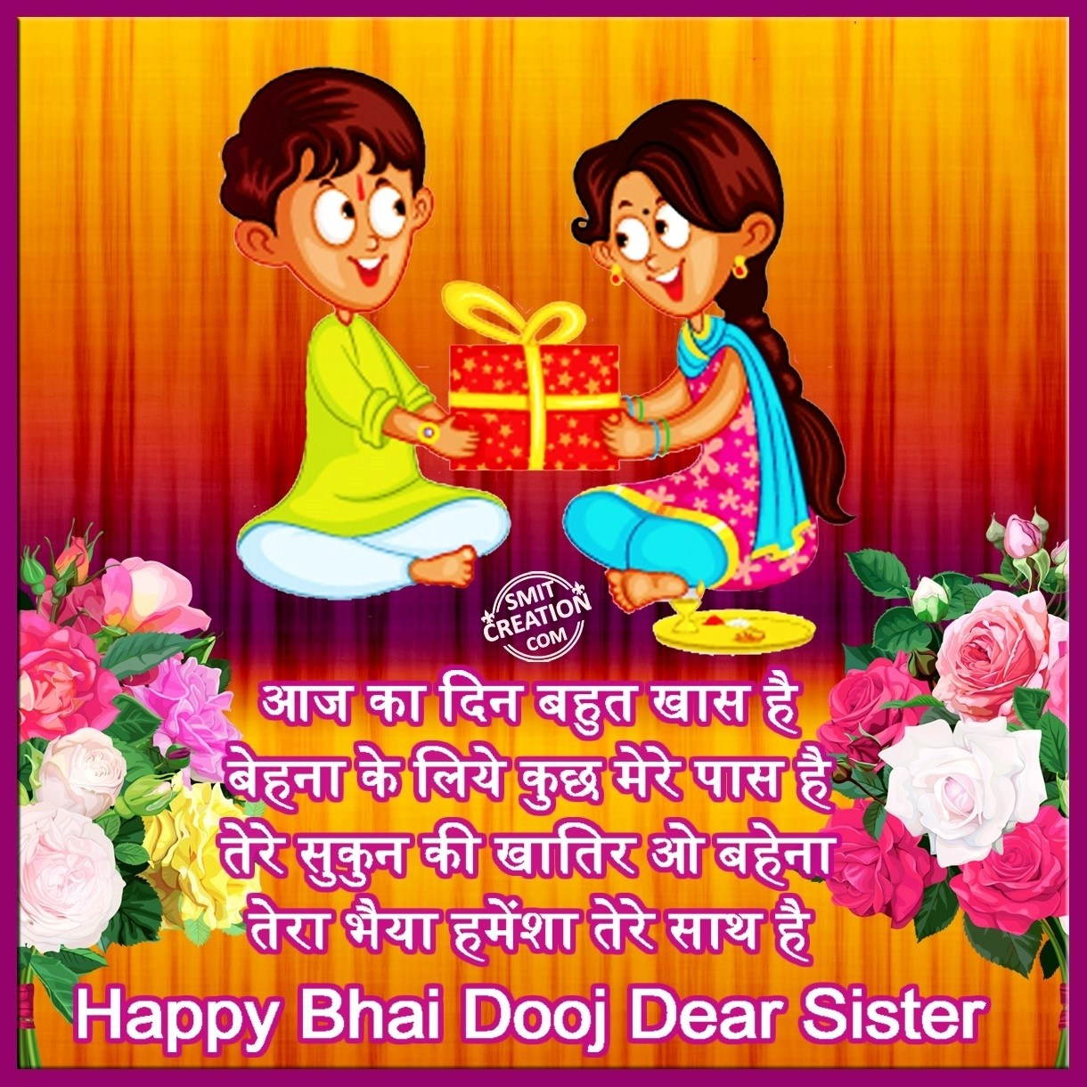 Bhai Dooj Pictures and Graphics - SmitCreation.com
