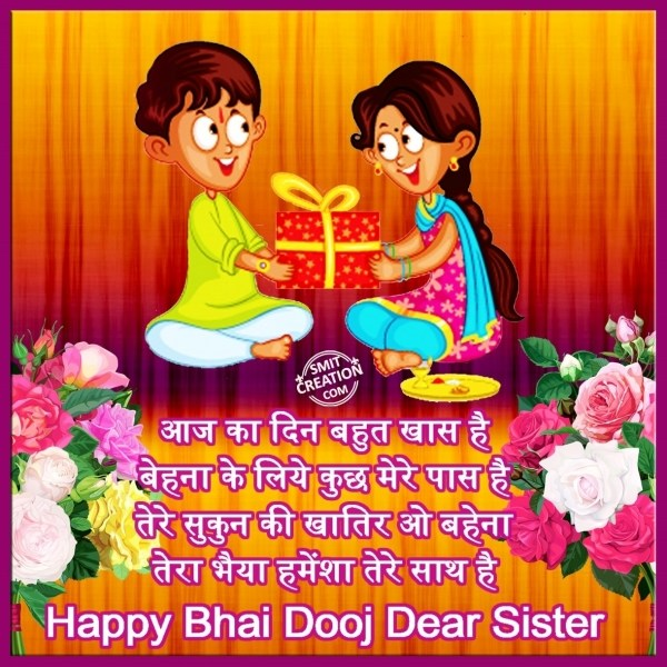 Happy Bhai Dooj Dear Sister