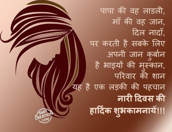 Nari Diwas Ki Shubh Kamnaye!!