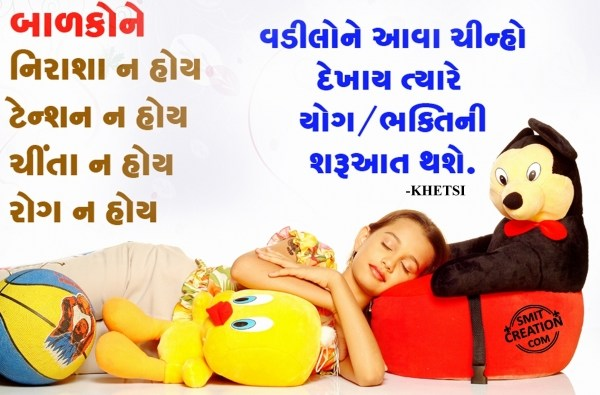 Balak Jeva Bano Gujarati Suvichar Images ( બાળક જેવા બનો ગુજરાતી સુવિચાર ઇમેજેસ )