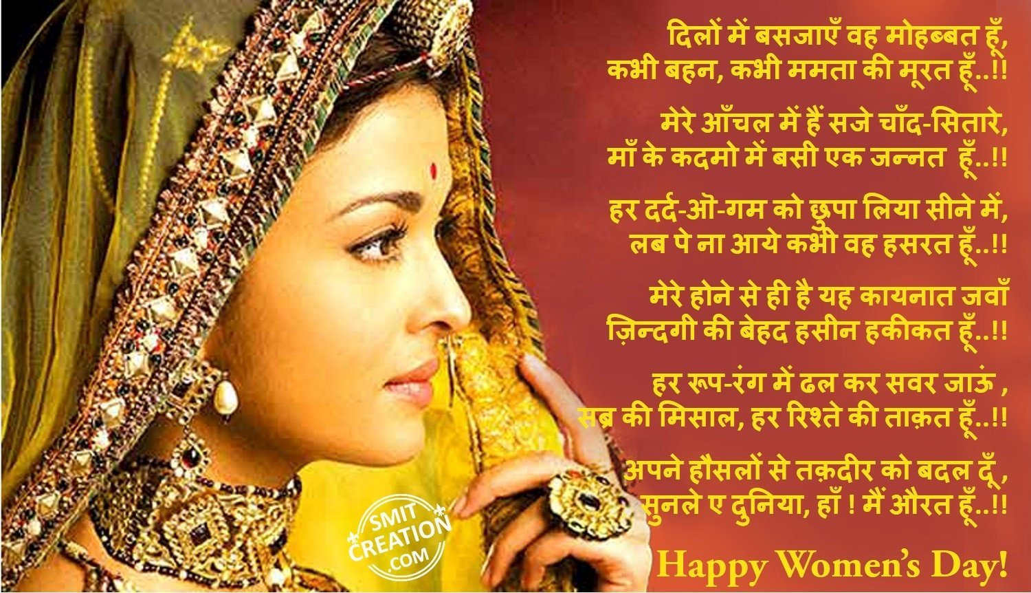 International Womens Day In Hindi Pictures And Graphics