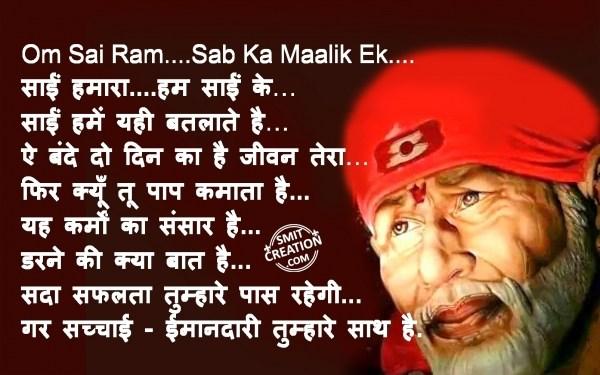 Om Sai Ram….Sab Ka Maalik Ek….