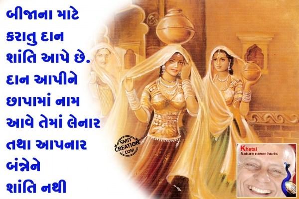 Shanti Gujarati Suvichar Images ( શાંતિ ગુજરાતી સુવિચાર ઇમેજેસ )