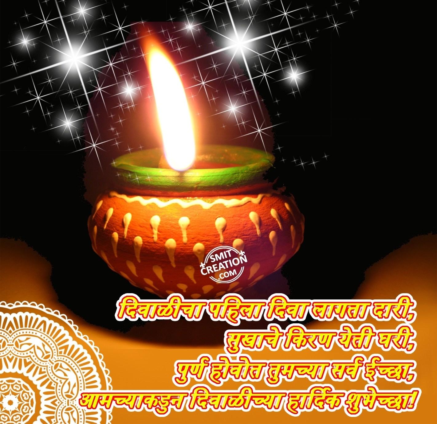DIWALICHYA HARDIK SHUBHECHHA - SmitCreation.com Vadhdivas Chya Hardik Shubhechha