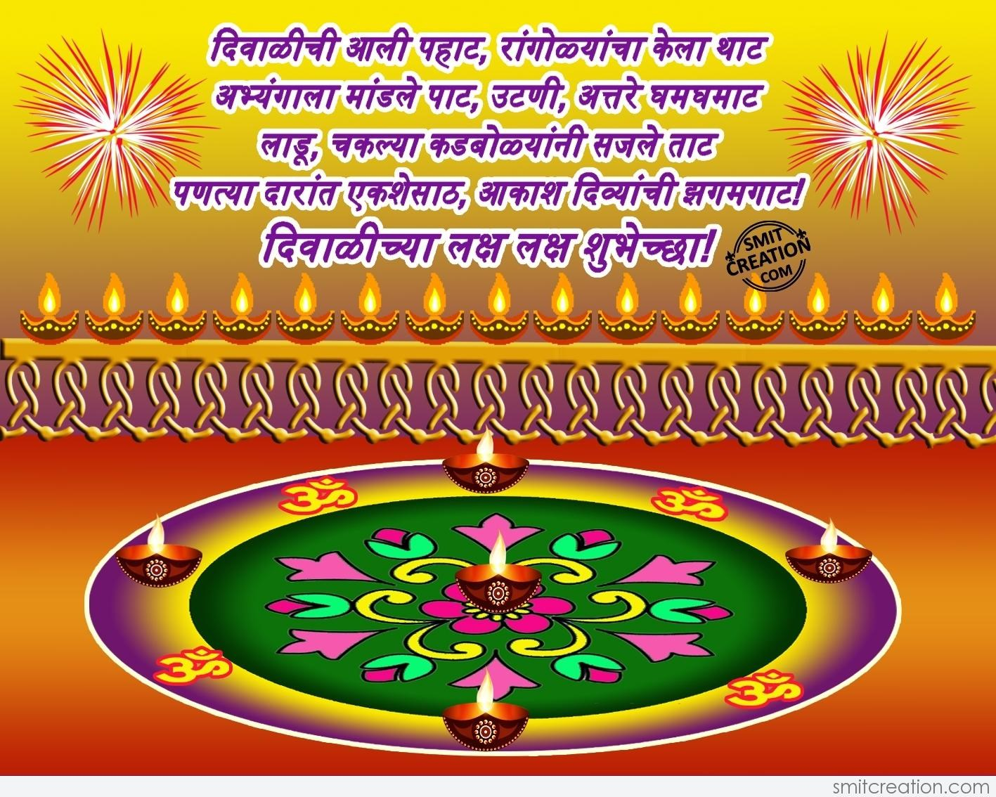 DIWALI CHYA HARDIK SHUBHECHHA - SmitCreation.com Vadhdivas Chya Hardik Shubhechha