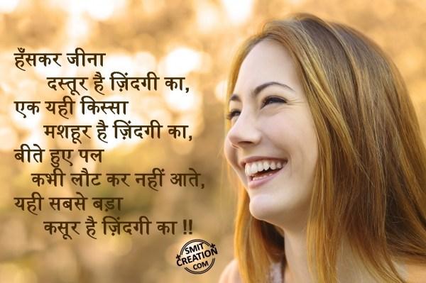 Haskar Jeena Dastur Hai Zindgi Ka….