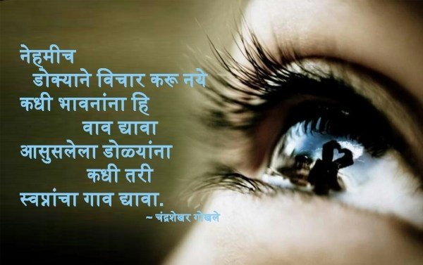 Nehmich Dokyane Vichar Karu Naye…