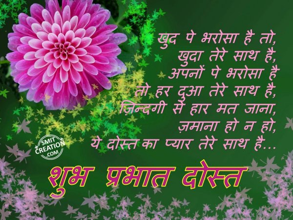 Shubh Prabhat Dost