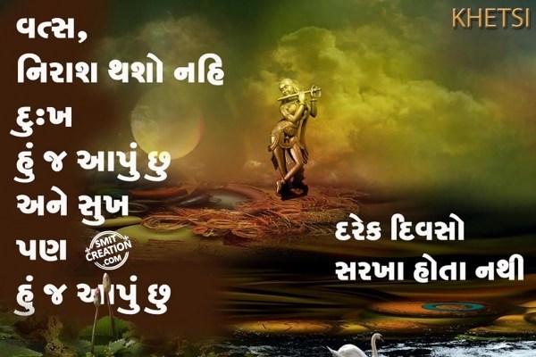Darek Diwso Sarkha Hota Nathi