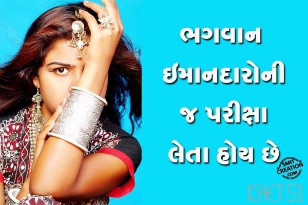 Bhagwam Imandaronij Pariksha leta hoy chhe