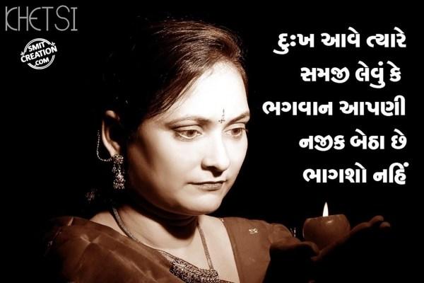 Sukh Aave Tyare Samji Levu K Bhagwan Aapani Najeek Chhe
