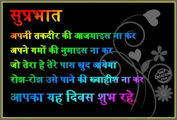 SUPRABHAT Aapka Yah Diwas Shubh Rahe