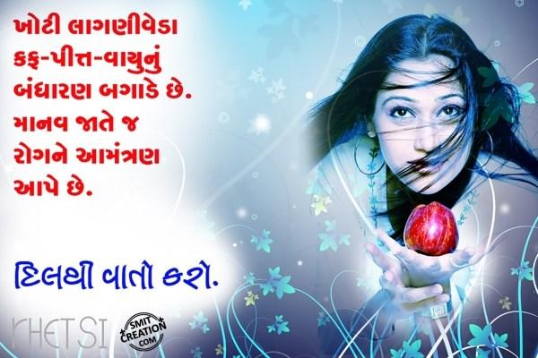Dilthi Vaat Karo