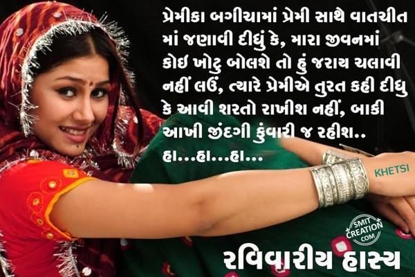 Gujarati Jokes – Premika Sathe Vaat