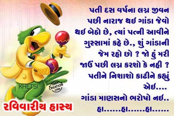 Gujarati Jokes – Ganda Manas No Bharoso Nai