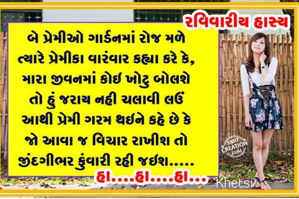 Gujarati Jokes – Be premio gardenma roj male