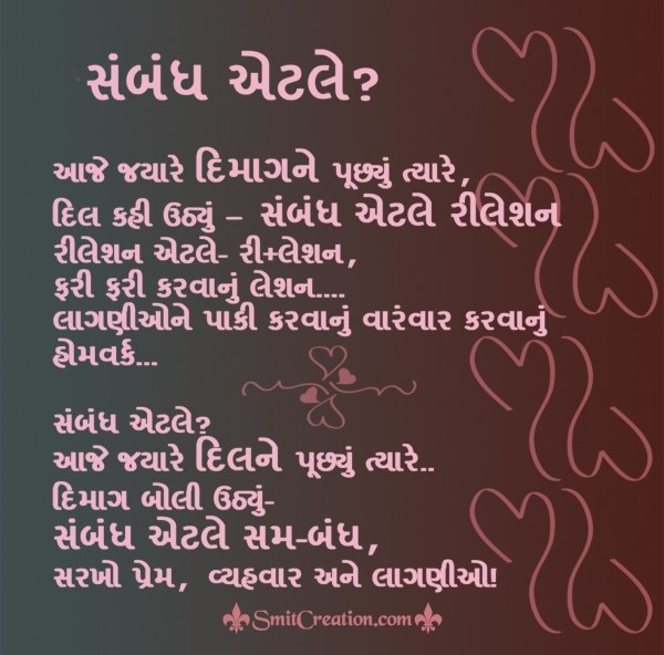 Sambandh Gujarati Suvichar Images ( સંબંધ ગુજરાતી સુવિચાર ઇમેજેસ )