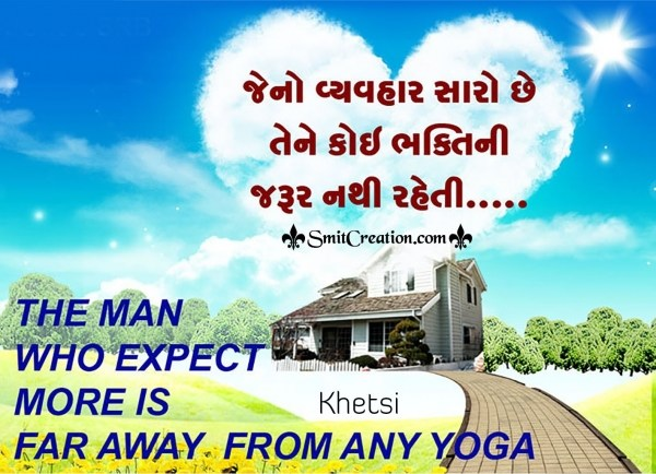 THE MAN WHO EXPECTS MORE IS FAR AWAY FROM YOGA
