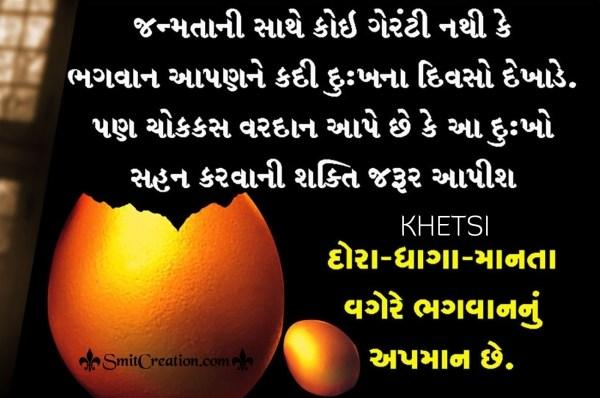 Anmol Vichar