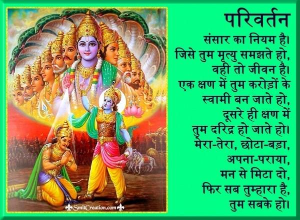 Parivartan Sansar Ka Niyam Hai