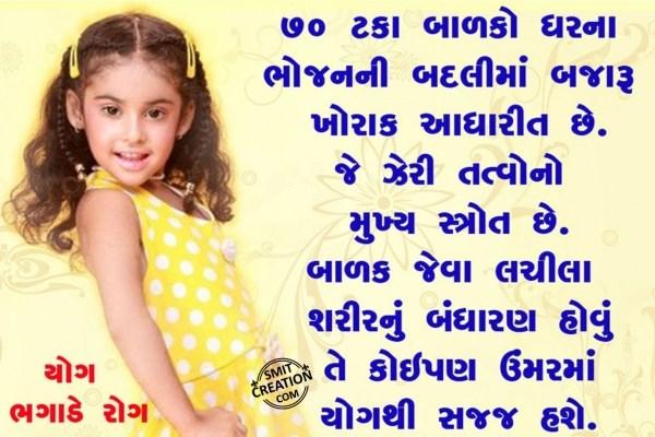 Healthy Food Gujarati Suvichar Images ( તંદુરસ્ત ખોરાક ગુજરાતી સુવિચાર ઇમેજેસ )