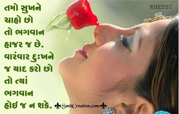 Sukh Ne Chaho To Bhagwan Hajar Chhe