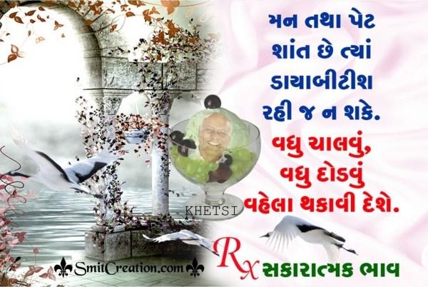 Man Tatha Pet Shant Rakho